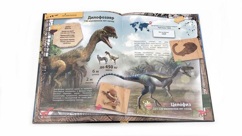 Детская энциклопедия о динозаврах