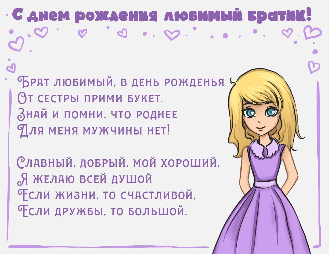 открытка с днем рождения брату от сестры