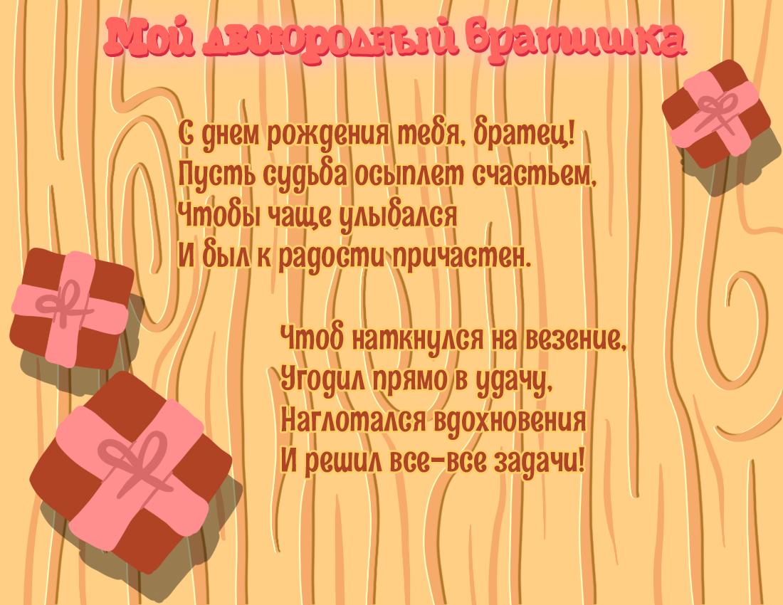 открытка поздравление с днем рождения двоюродному брату