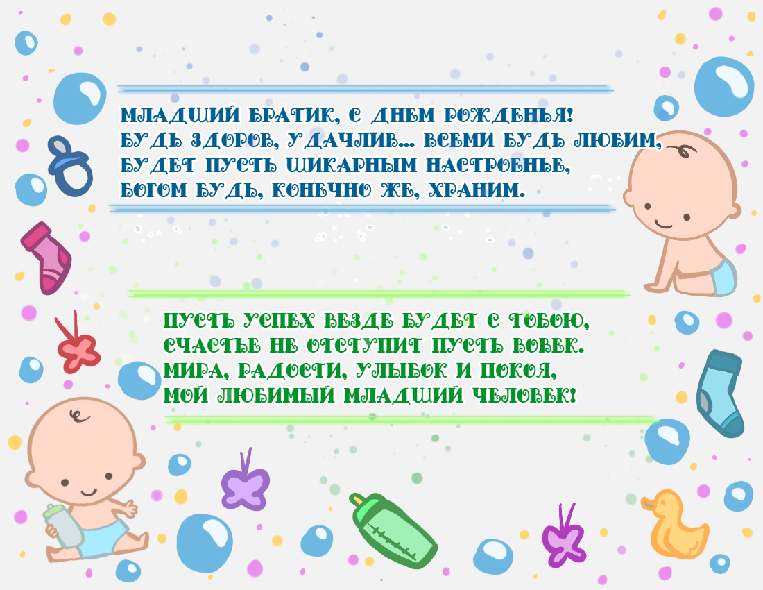поздравление с днем рождения младшему брату