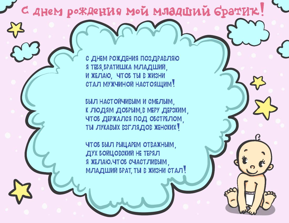 открытка поздравление с днем рождения младшему брату