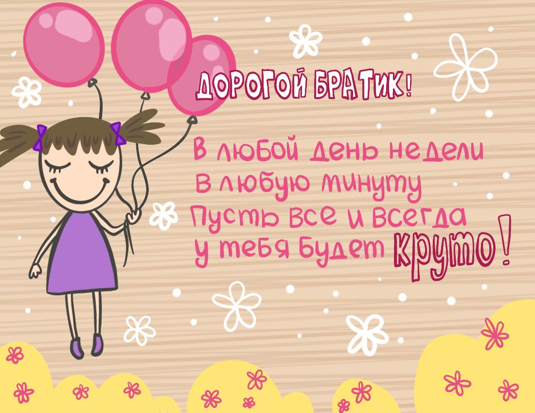 смешная открытка поздравление с днем рождения брату