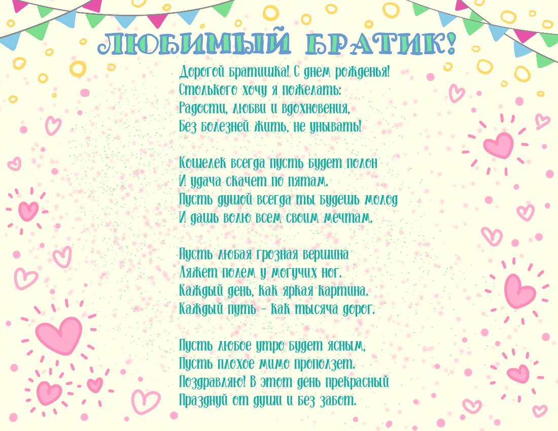открытка поздравление с днем рождения любимому брату