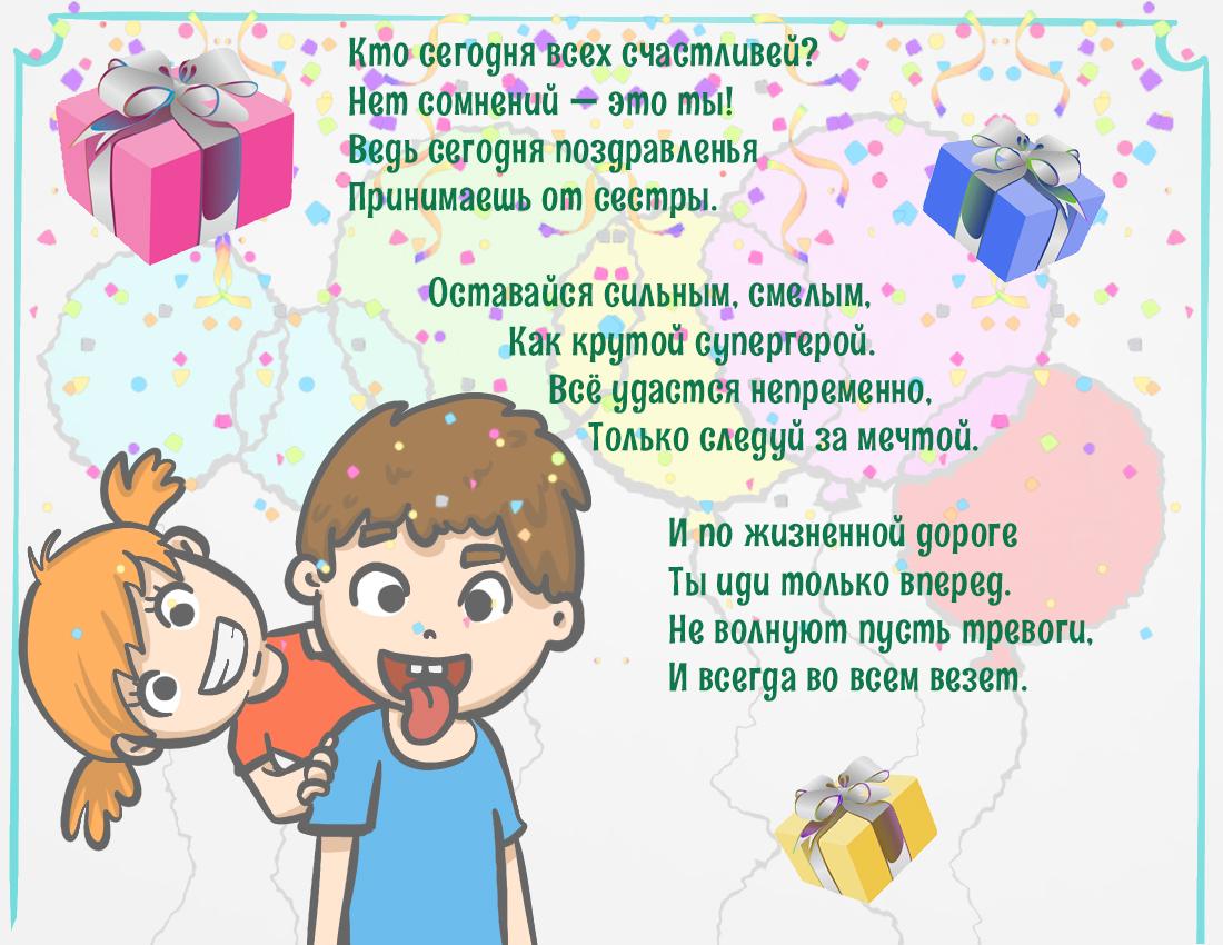 прикольная открытка для брата с днем рождения