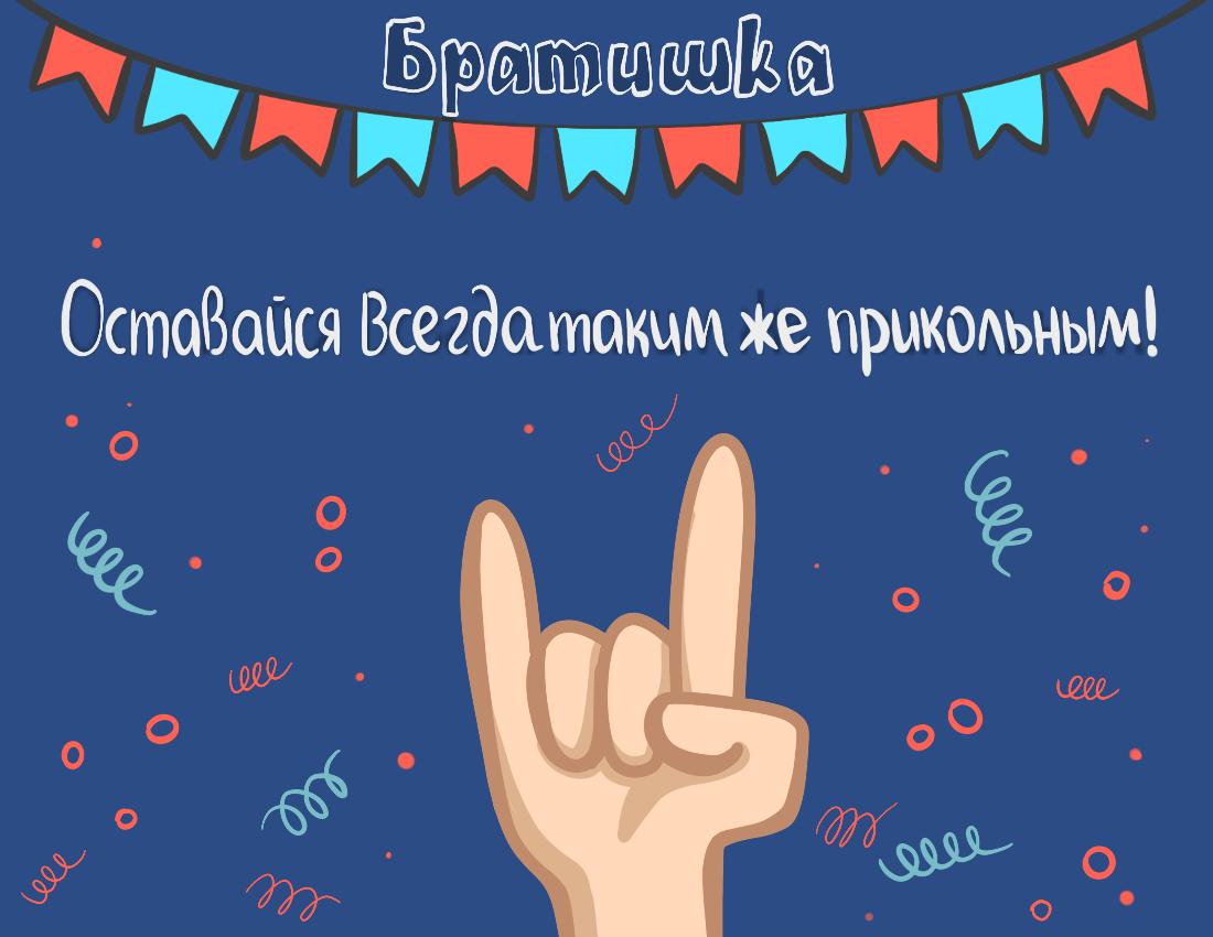 прикольная открытка для братишки с днем рождения