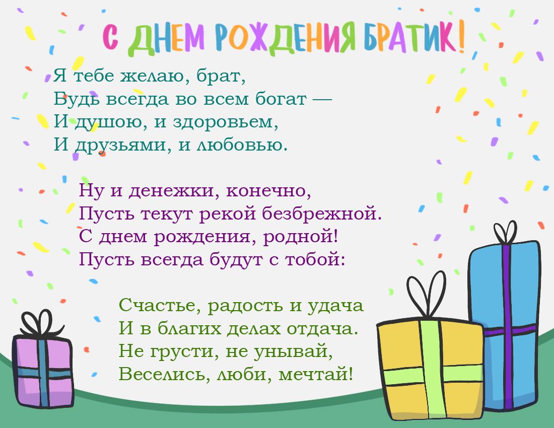открытка поздравление с днем рождения брату