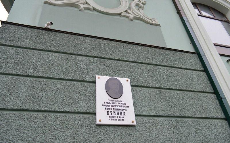 Мемориальная доска И.Бунина в Одессе