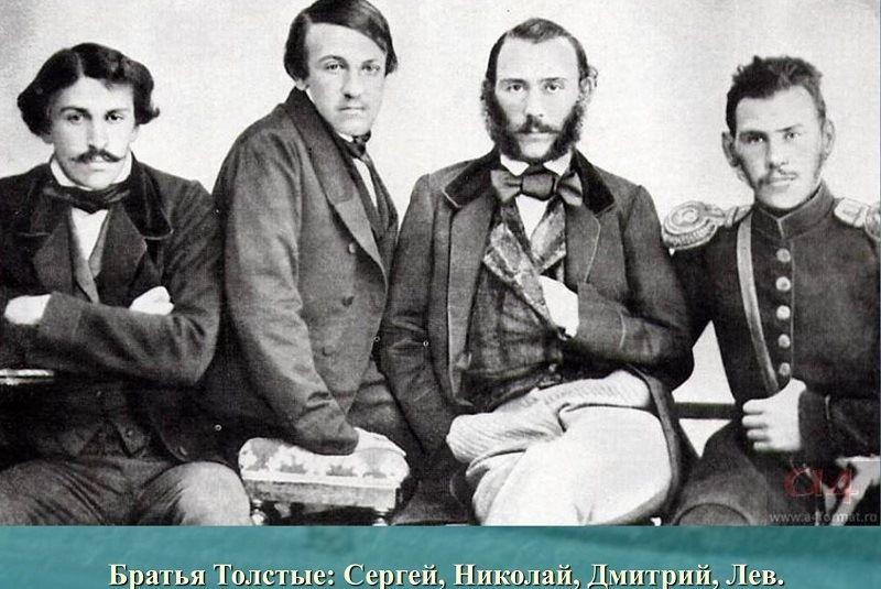 Братья Льва Толстого