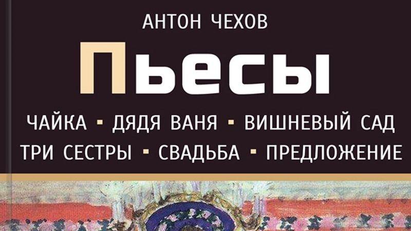 Пьесы А.Чехова