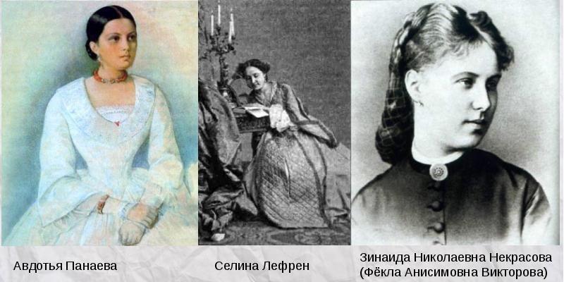 Некрасов и его любимые женщины