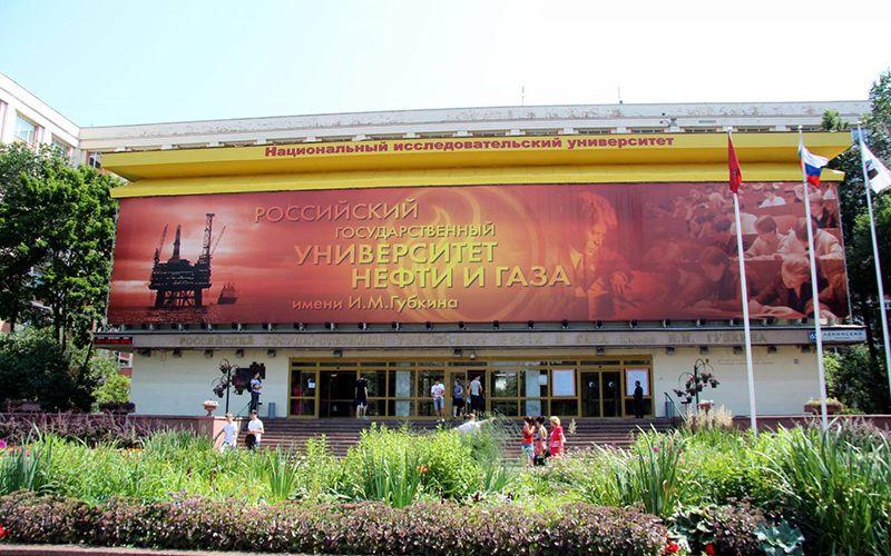 Российский госуниверситет нефти и газа