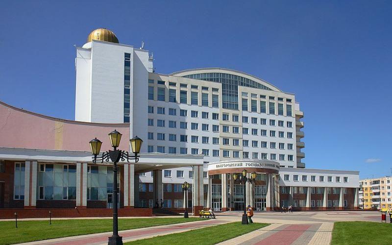 Белгородский государственный НИУ