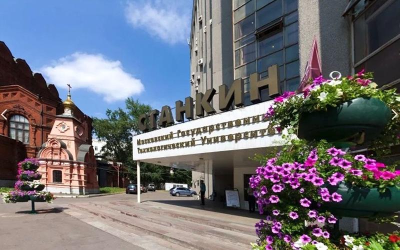Московский технологический университет «СТАНКИН»